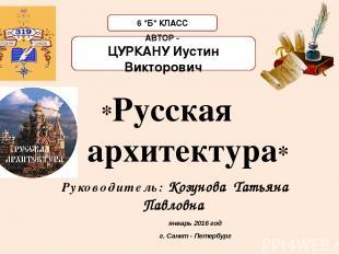 Руководитель: Козунова Татьяна Павловна январь 2016 год г. Санкт - Петербург *Ру