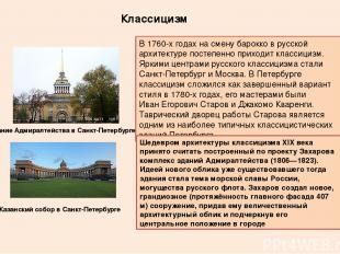 Классицизм В 1760-х годах на смену барокко в русской архитектуре постепенно прих