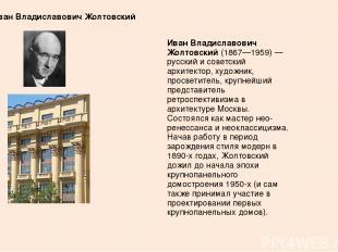 Иван Владиславович Жолтовский Иван Владиславович Жолтовский(1867—1959) — русски