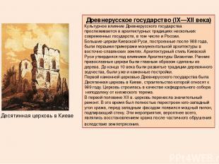 Десятинная церковь в Киеве Древнерусское государство (IX—XIIвека) Культурное вл