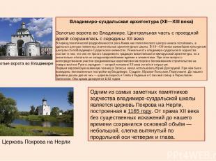 Владимиро-суздальская архитектура (XII—XIII века) Золотые ворота во Владимире. Ц