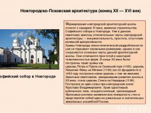 Формирование новгородской архитектурной школы относят к середине XI века, времен