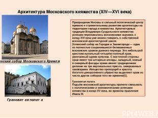 Архитектура Московского княжества (XIV—XVIвека) Успенский собор Московского Кре