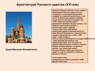 Архитектура Русского царства (XVIвек) ПринятиеИваном Грознымтитула «царя» и п