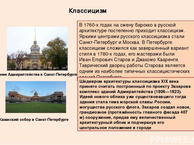 Классицизм В 1760-х годах на смену барокко в русской архитектуре постепенно приходитклассицизм. Яркими центрами русского классицизма стали Санкт-Петербург и Москва. В Петербурге классицизм сложился как завершенный вариант стиля в 1780-х годах, его …