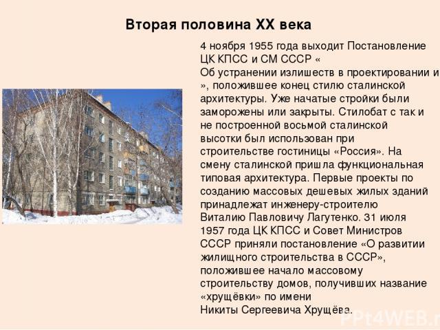 Вторая половина XX века 4 ноября 1955 года выходит ПостановлениеЦК КПССиСМ СССР«Об устранении излишеств в проектировании и строительстве», положившее конец стилю сталинской архитектуры. Уже начатые стройки были заморожены или закрыты. Стилобат с…