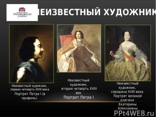 Неизвестный художник, первая четверть XVIII века Портрет Петра I (в профиль) Неи