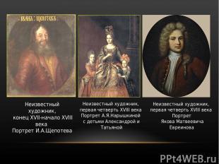Неизвестный художник, конец XVII-начало XVIII века Портрет И.А.Щепотева Неизвест