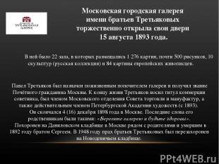 Московская городская галерея имени братьев Третьяковых торжественно открыла свои