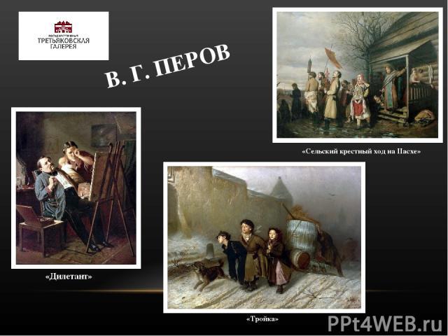 «Дилетант» В. Г. ПЕРОВ «Сельский крестный ход на Пасхе» «Тройка»
