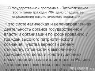 В государственной программе «Патриотическое воспитание граждан РФ» дано следующе