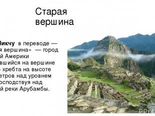 Старая вершина Ма чу-Пи кчу в переводе— «старая вершина» — город древней Амер