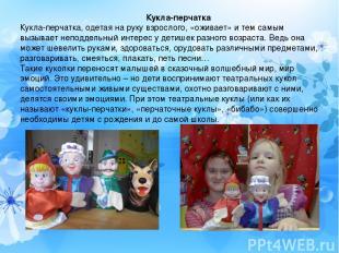 Кукла-перчатка Кукла-перчатка, одетая на руку взрослого, «оживает» и тем самым в