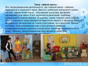 Театр «живой куклы» Это театрализованная деятельность, где главный герой – ребен