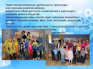 Через театрализованную деятельность происходит: всестороннее развитие ребенка; з
