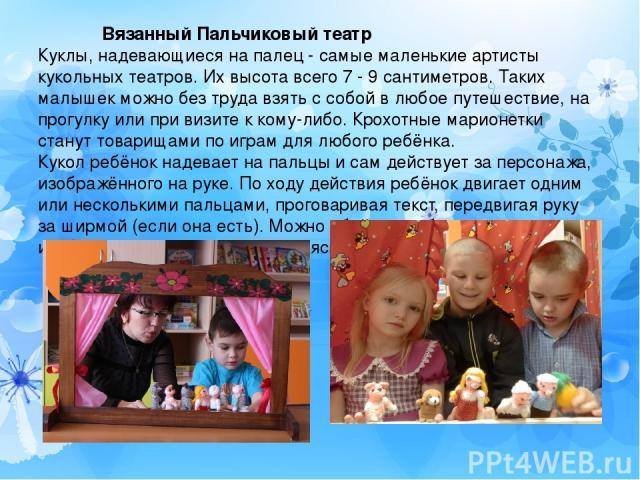 Вязанный Пальчиковый театр Куклы, надевающиеся на палец - самые маленькие артисты кукольных театров. Их высота всего 7 - 9 сантиметров. Таких малышек можно без труда взять с собой в любое путешествие, на прогулку или при визите к кому-либо. Крохотны…