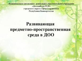 Муниципальное автономное дошкольное образовательное учреждение «Детский сад № 49