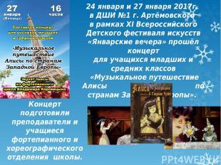24 января и 27 января 2017г. в ДШИ №1 г. Артёмовского в рамках XI Всероссийского