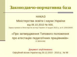 Законодавчо-нормативна база НАКАЗ Міністерства освіти і науки України від 06.10.