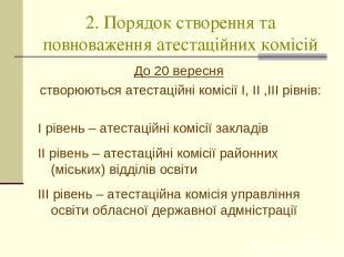 2. Порядок створення та повноваження атестаційних комісій До 20 вересня створюют