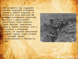 Войска фронта при поддержке авиации ежедневно атаковали немцев в районе Калинина