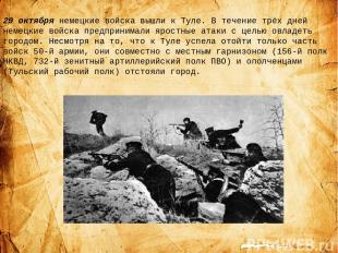 29 октября немецкие войска вышли к Туле. В течение трёх дней немецкие войска пре