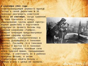 6 сентября 1941 года главнокомандующий вермахта Адольф Гитлер в своей Директиве