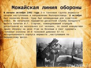 Можайская линия обороны В начале октября 1941 года 3-я танковая группа вермахта