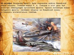 12 октября Западному фронту были подчинены войска Можайской линии обороны. Генер