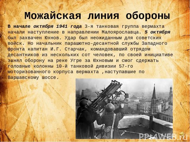 Можайская линия обороны В начале октября 1941 года 3-я танковая группа вермахта начали наступление в направлении Малоярославца. 5 октября был захвачен Юхнов. Удар был неожиданным для советских войск. Но начальник парашютно-десантной службы Западного…