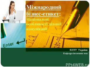 Міжнародний бізнес-етикет: Національні особливості ділової комунікації НЛТУ Укра