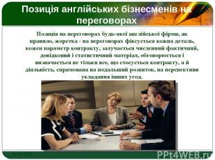 Позиція англійських бізнесменів на переговорах Позиція на переговорах будь-якої