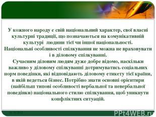 У кожного народу є свій національний характер, свої власні культурні традиції, щ