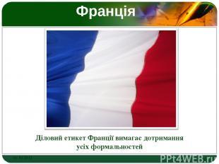 Франція Діловий етикет Франції вимагає дотримання усіх формальностей 01.10.2012