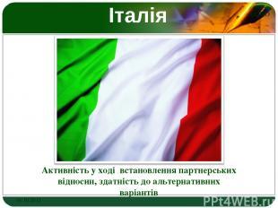 Італія Активність у ході встановлення партнерських відносин, здатність до альтер