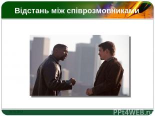 Відстань між співрозмовниками 01.10.2012 * LOGO