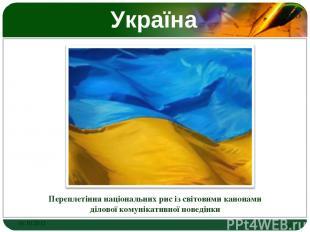 Україна Переплетіння національних рис із світовими канонами ділової комунікативн