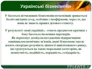 Українські бізнесмени У багатьох вітчизняних бізнесменів-початківців зривається
