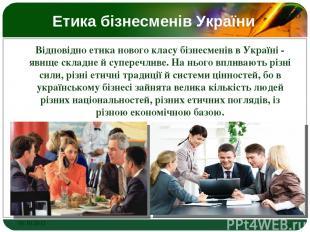 Етика бізнесменів України Відповідно етика нового класу бізнесменів в Україні -