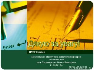 Презентацію підготувала завідуюча кафедрою іноземних мов доц. Малиновська Олена