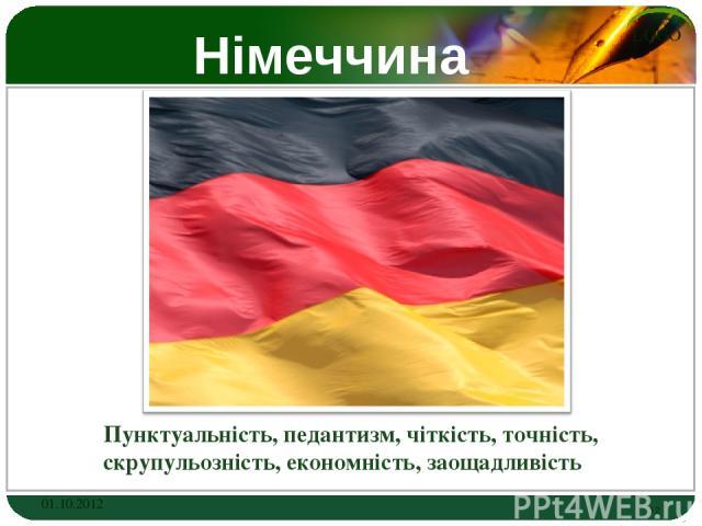 Німеччина Пунктуальність, педантизм, чіткість, точність, скрупульозність, економність, заощадливість 01.10.2012 * LOGO