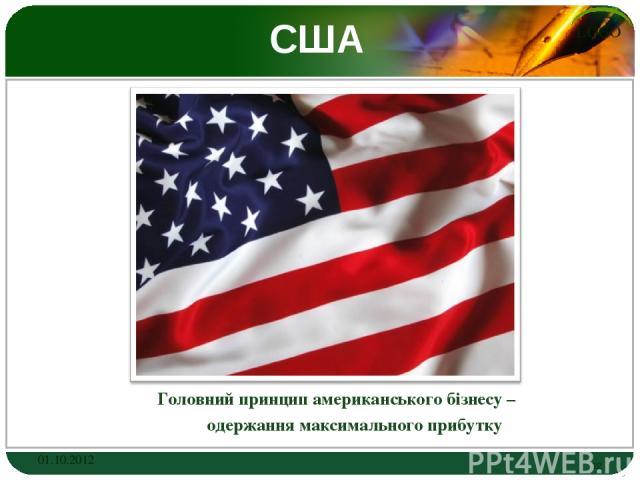 США Головний принцип американського бізнесу – одержання максимального прибутку 01.10.2012 * LOGO