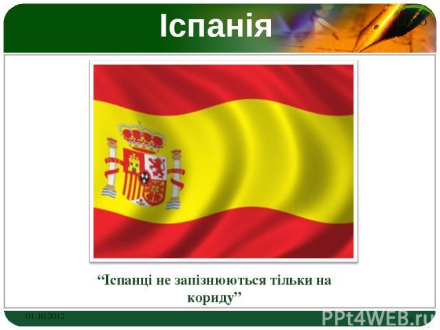 """Іспанія """"Іспанці не запізнюються тільки на кориду"""" 01.10.2012 * LOGO"""