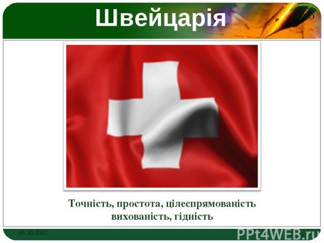 Швейцарія Точність, простота, цілеспрямованість вихованість, гідність 01.10.2012 * LOGO