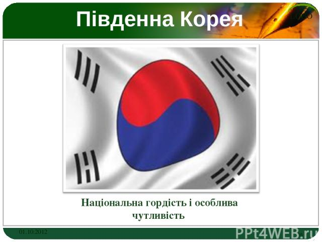 Південна Корея Національна гордість і особлива чутливість 01.10.2012 * LOGO
