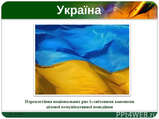 Україна Переплетіння національних рис із світовими канонами ділової комунікативної поведінки 01.10.2012 * LOGO