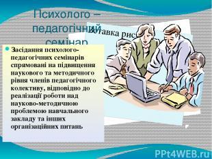 Психолого – педагогічний семінар Засідання психолого-педагогічних семінарів спря