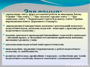 Завдання: спрямування змісту форм методичної роботи на виконання Закону України