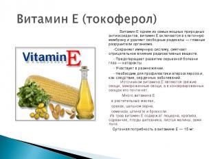 Витамин Е одним из самых мощных природных антиоксидантов, витамин Е включается в