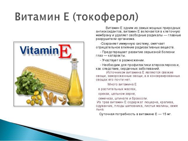 Витамин Е одним из самых мощных природных антиоксидантов, витамин Е включается в клеточную мембрану и удаляет свободные радикалы — главные разрушители организма. -Сохраняет иммунную систему, смягчает отрицательное влияние радиоактивных веществ. - Пр…